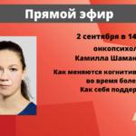 Прямой эфир с онкопсихологом Камиллой Шамансуровой