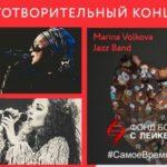 Звезды «Голоса» поддерживают фонд