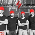 Благотворительный концерт «Красная шапка против лейкоза»