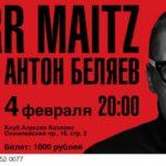 Благотворительный концерт Антона Беляева и Therr Maitz