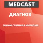 Фонд борьбы с лейкемией записал специальный выпуск подкастов MedCast: Диагноз