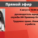 Прямой эфир с руководителем юридической службы фонда Правмир Ольгой Грицай