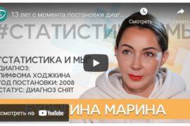 Марина Бурыгина в гостях у ONCO TV