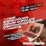 Приглашаем стать участниками Первого Всероссийского форума для пациентов с онкогематологическими заболеваниями