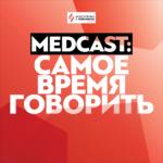 Фонд борьбы с лейкемией запустил MedCast #СамоеВремяГоворить.