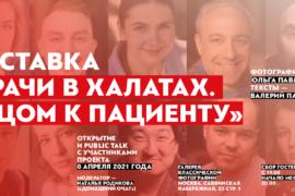 8 апреля в Москве открывается выставка «Врачи в халатах. Лицом к пациенту»