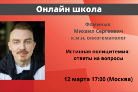 Онлайн-школа по истинной полицитемии с Михаилом Фоминых. Вопрос-ответ