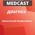 Фонд борьбы с лейкемией выпустил очередную серию подкастов «MedCast: Диагноз», посвященную хроническому лимфолейкозу
