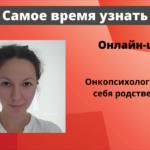 Онлайн-школа «Самое время узнать». Разговор с онкопсихологом