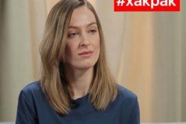 #ХакРак. Анастасия Коваленко
