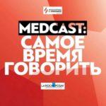 Слушайте специальный выпуск подкаста «MedCast: Самое время говорить»