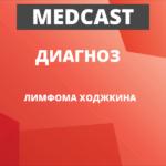 Фонд борьбы с лейкемией выпустил очередной специальный выпуск подкастов MedCast: Диагноз, посвященный лимфоме Ходжкина (ЛХ)