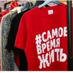 Фонд борьбы с лейкемией  стал одним из участников благотворительного pop-up магазина портала «Такие дела»