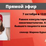 Прямой эфир с ведущей программы #ХакРак Мариной Бурыгиной на тему равного консультирования