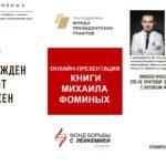 Онлайн-презентация книги Михаила Фоминых  «Предупреждён значит вооружён. Хронический миелолейкоз»