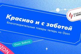 Фонд борьбы с лейкемией участвует в программе «OZON Забота»