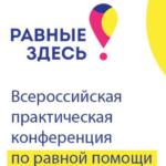 Фонд борьбы с лейкемией принял участие в конференции «Равные здесь»