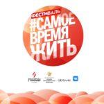 Первый фестиваль #СамоеВремяЖить пройдёт с 26 по 28 марта