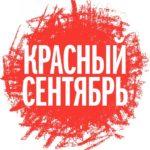 Красный Сентябрь-2020