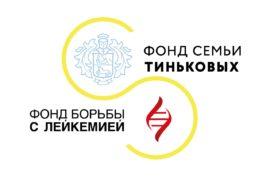 Фонд борьбы с лейкемией и Фонд семьи Тиньковых объявляют о партнерстве