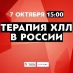 Прямой эфир с онкогематологом на тему: Терапия ХЛЛ в России