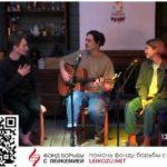 Петербургские музыканты дали благотворительный концерт в поддержку больных раком