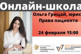 Новая встреча в рамках онлайн-школы «Самое время узнать»